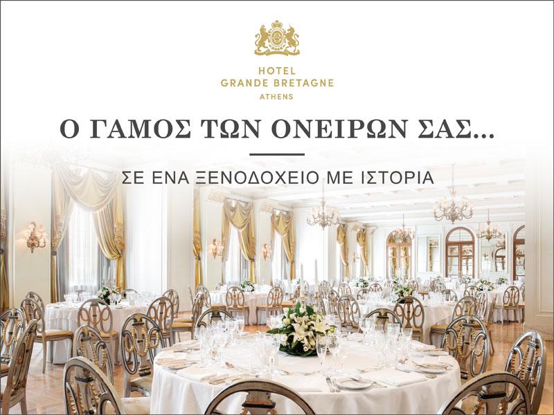 GRANDE GRETAGNE BANNER