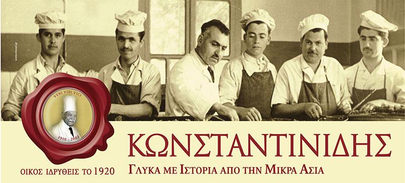 konstantinidis_banner